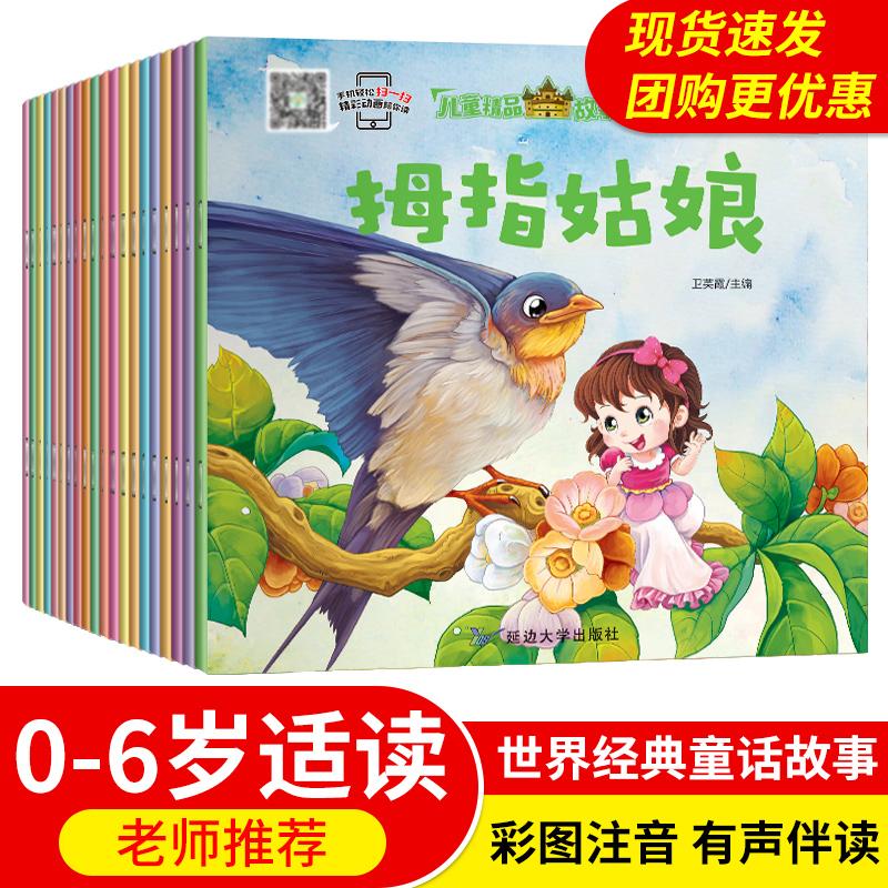 【随机一本】儿童精品故事绘本