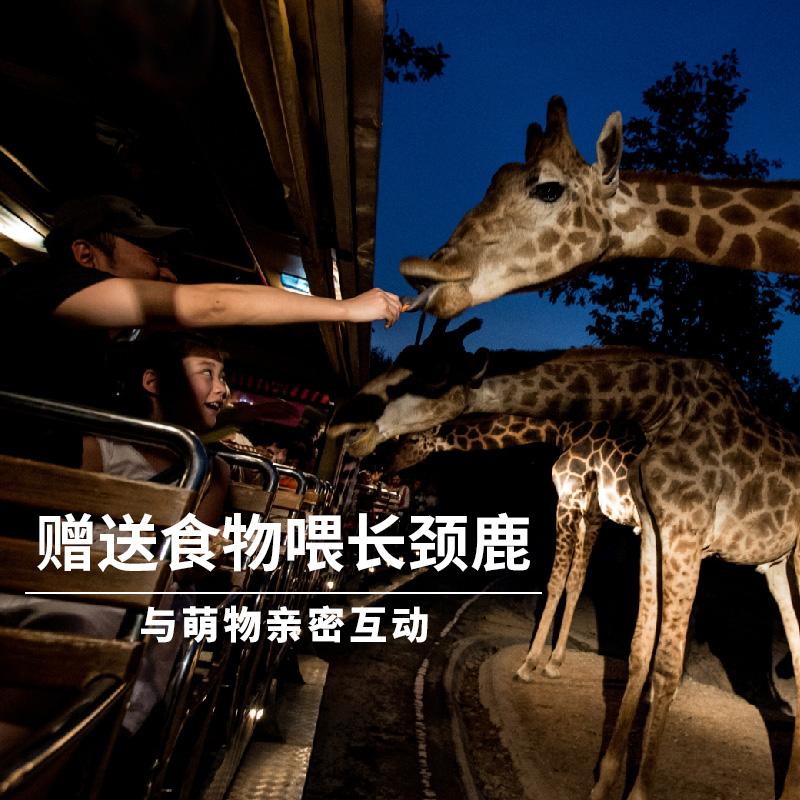 清迈自由行 清迈夜间动物园景点门票含缆车 懒猫旅行 当日可订