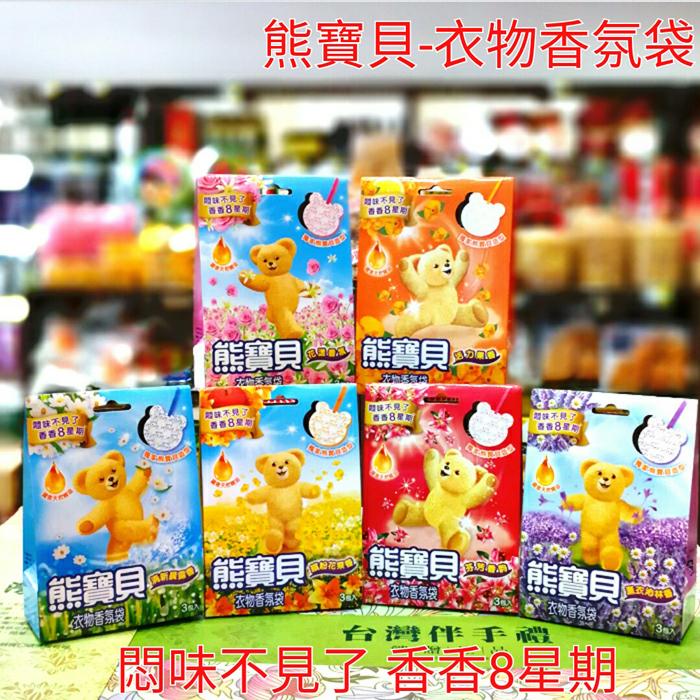 臺灣進口 熊寶貝衣物香氛袋 去除衣櫃房間悶味異味 1盒3入