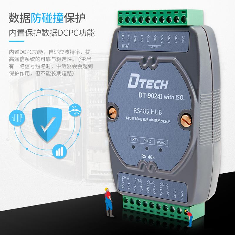 帝特DT-9024I rs232转485转换器 485集线器HUB 4口 光电隔离保护