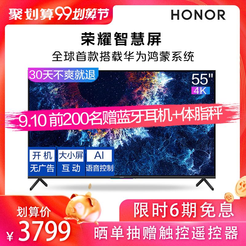 未来 电视 WiFi 超高清智能 4K 华为鸿蒙系统 55 荣耀智慧屏 新品
