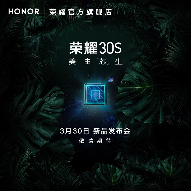 日线上发布敬请期待 30 月 3 手机 5G 新品 30S 华为旗下荣耀 新品预约抢先加购