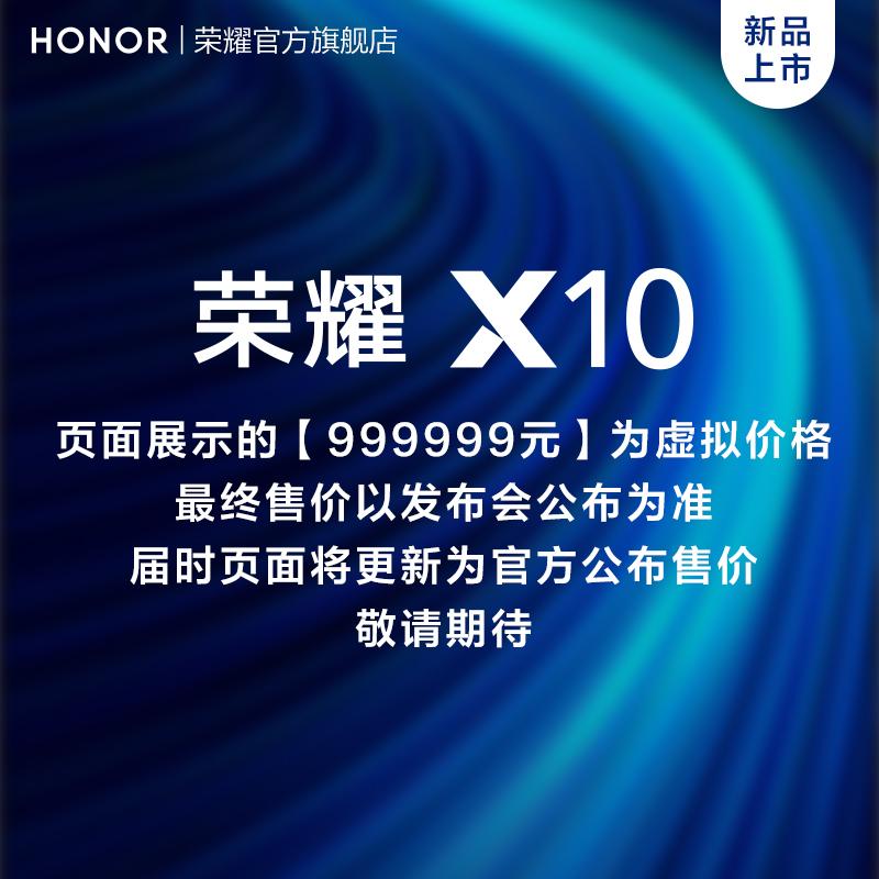 游戏智能机 30 学生 10X 正品 9 全面屏官方旗舰店新品 820 麒麟 5G 手机 X10 华为旗下荣耀 期免息 12 预定享 新品上市