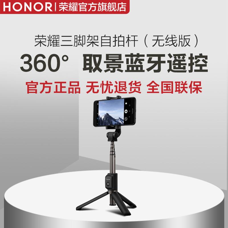 华为旗下HONOR/荣耀三脚架自拍杆蓝牙无线版360旋转手机支架直播