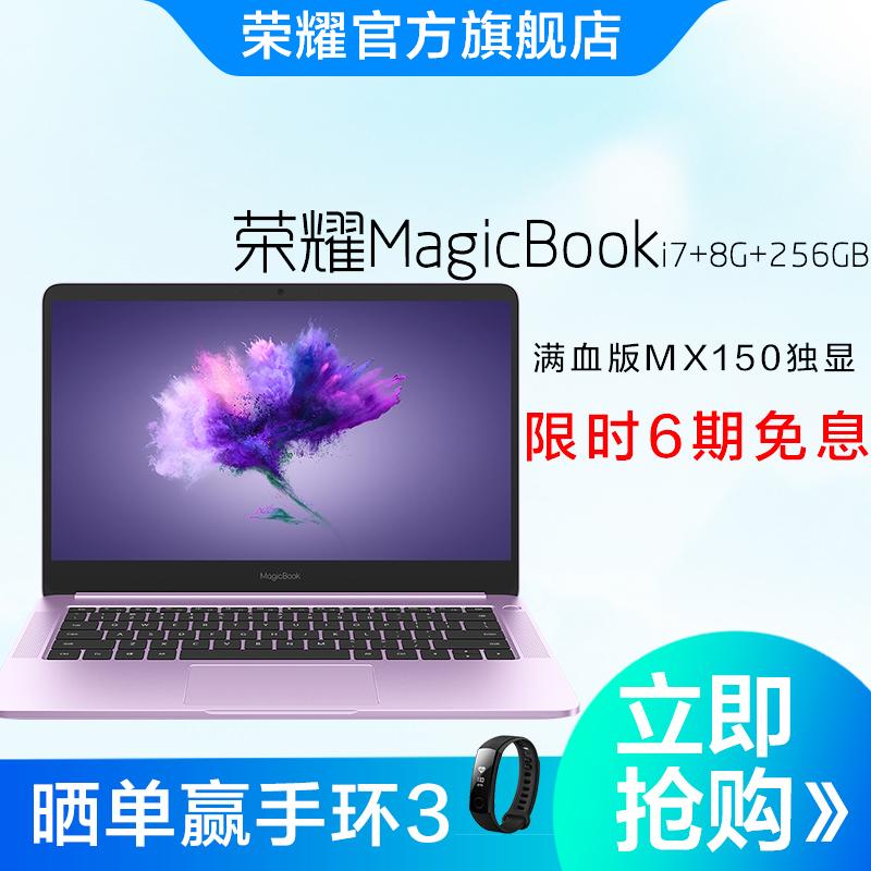 星云紫笔记本电脑轻薄本学生游戏商务本 256G 8G i7 magicbook 荣耀 honor 期免息 6