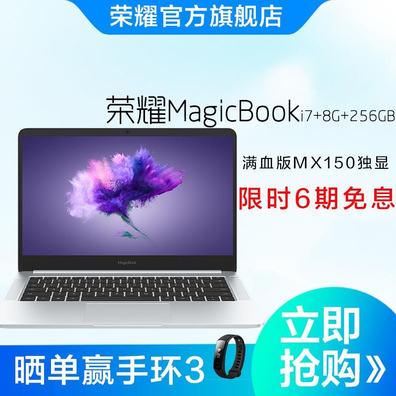 游戏轻薄本 笔记本电脑 256G 8G i7 magicbook 荣耀 honor 期免息 6