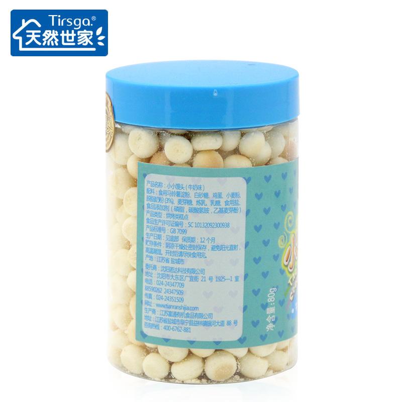 天然世家 益生元小米豆小馒头60g核桃味 儿童宝宝零食辅食 奶溶豆