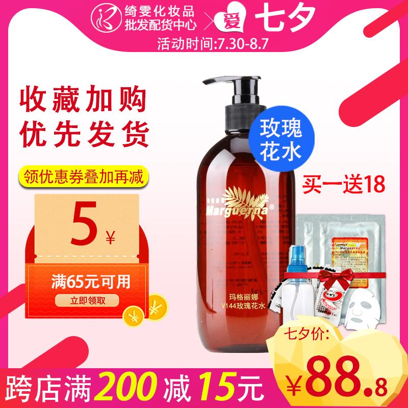 瑪格麗娜V144 玫瑰花水500ml天然純露玫瑰爽膚水保溼補水收縮毛孔