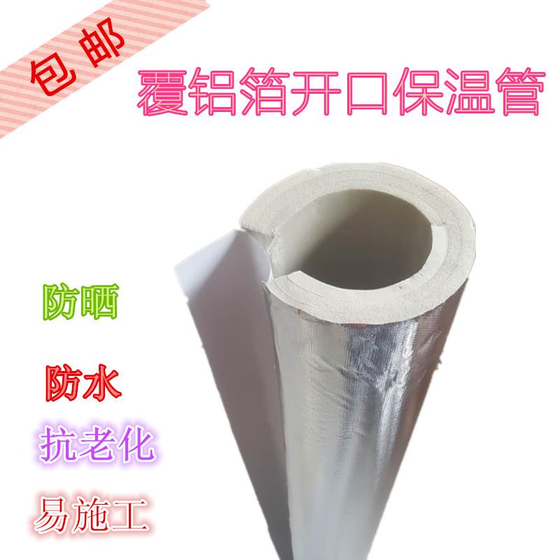 开口自粘PPR水管保温管棉 太阳能热水器消防管道保温管防冻套材料