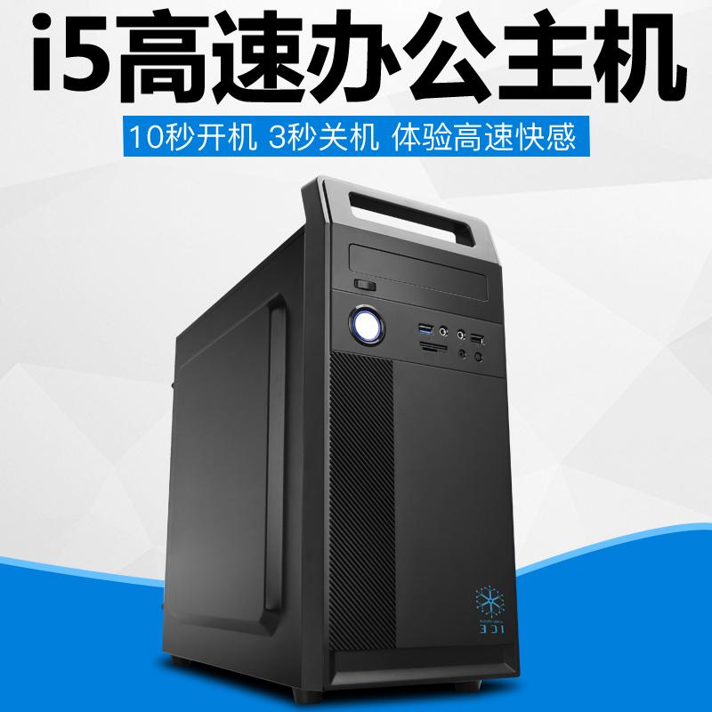 办公酷睿i7台式办公电脑主机高配游戏机四核8G内存DIY组装机全套整机吃鸡电脑3D电脑主机组装台式i5电脑主机