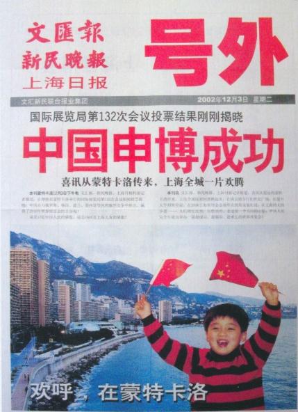 国庆元旦建军建党节重大会议召开特殊日期原版报纸