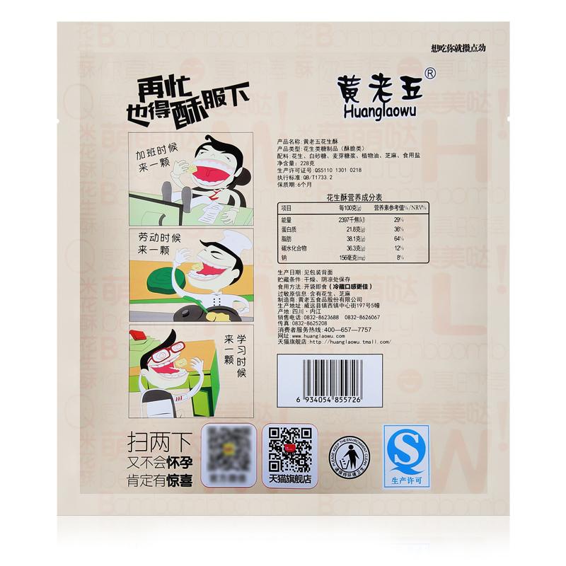 【黄老五花生酥/米花酥组合922g】 爆款休闲零食糕点四川特产