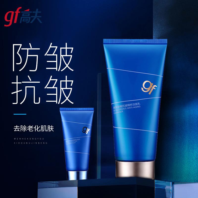 gf/高夫男士洗面奶 容耀抗皺潔面乳120G 深層清潔保溼控油黑頭