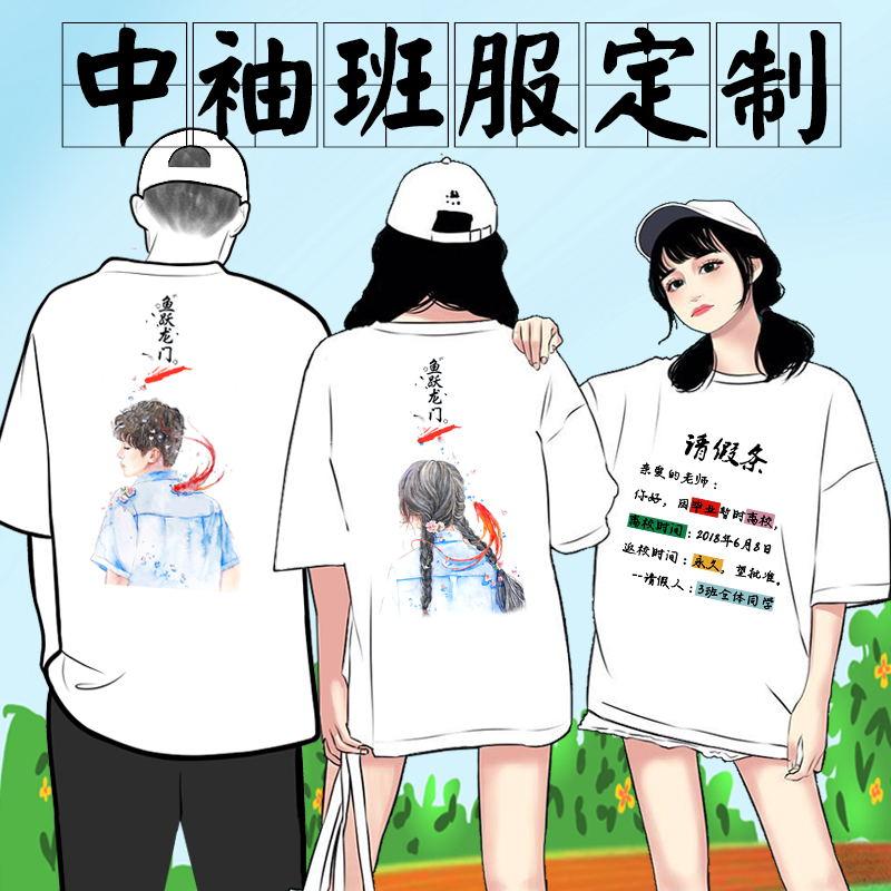 同学聚会t恤定制学生班服diy全身印夏季短袖工作服装文化衫印logo