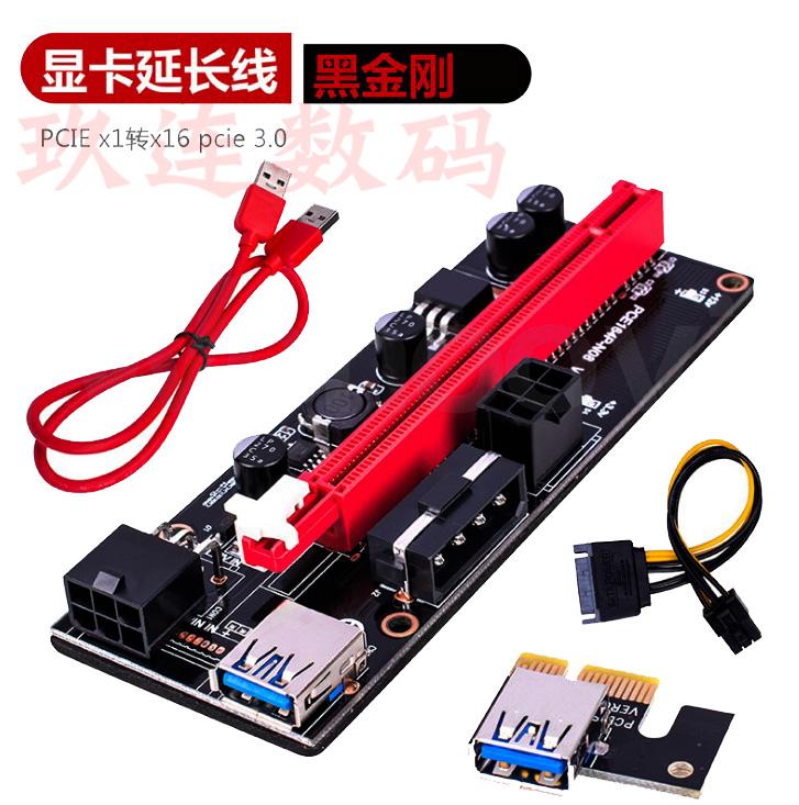顯卡延長線 pci-e 1X轉16X延長線pcie轉接卡USB 3.0顯卡轉接線 6P