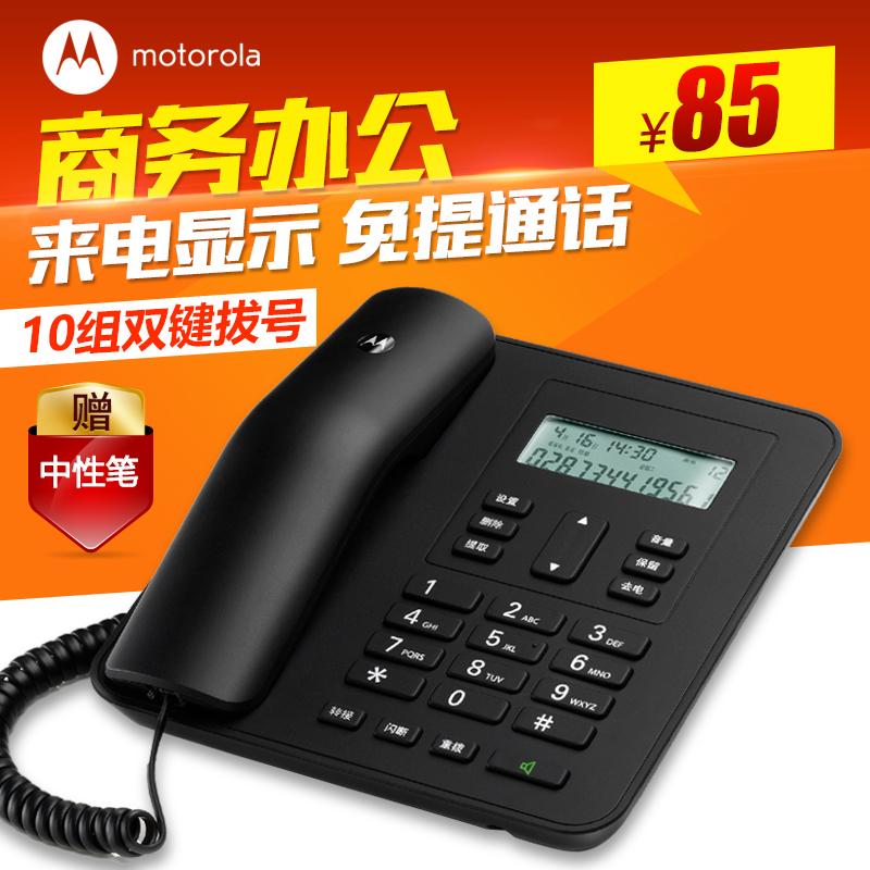 摩托羅拉CT310C電話機座機 創意時尚家用辦公電信有線座式固話202