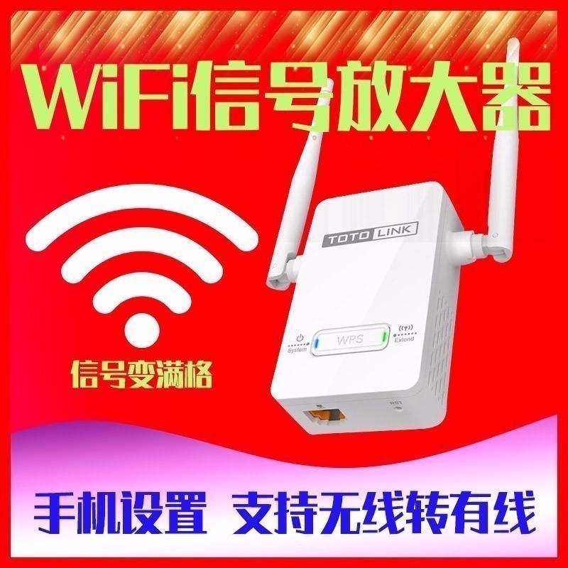 totolink无线信号wifi放大器中继器wifi增强wi-fi扩大桥接加强wife接收网络家用路由器穿墙转有线网口EX300V2