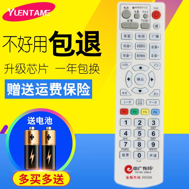 安徽蚌埠中廣有線 數字電視機頂盒遙控器 學習型 長虹機頂盒 創維C7000B 蚌埠遙控器板