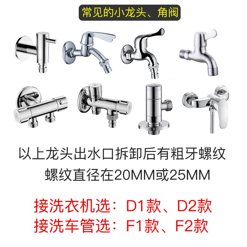 水龙头万能接头厨房洗衣机转接头配件4分洗车水管软管快速通水接