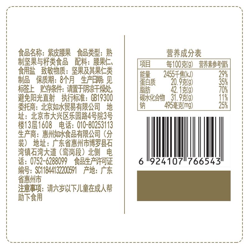 【如水紫皮腰果580g】带皮腰果仁坚果干果孕妇零食特产