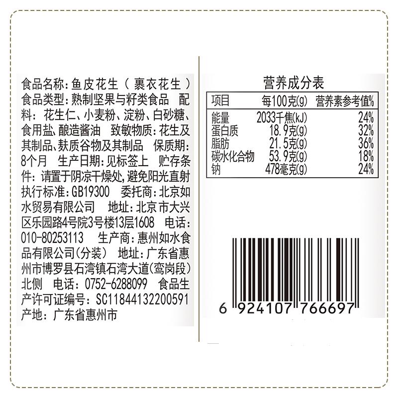 如水鱼皮花生豆505g/桶 坚果炒货小吃孕妇儿童零食