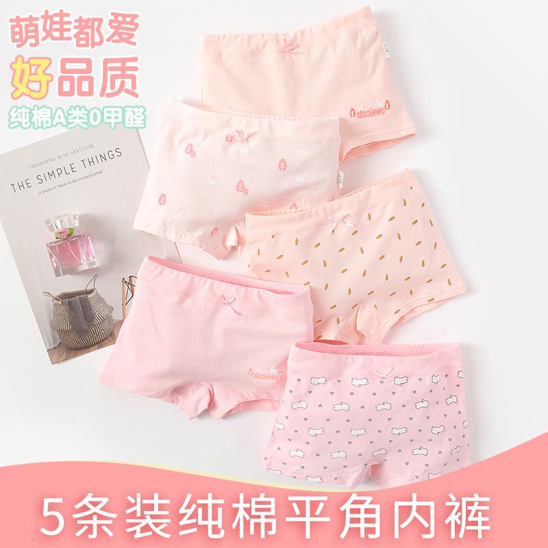 女童內褲平角3純棉4兒童5四角6中大童8女寶寶短褲頭12小女孩15歲