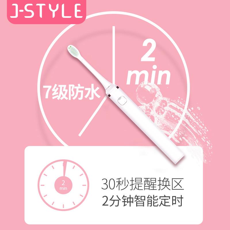 jstyle日本声波电动牙刷成人充电式男士全自动学生党情侣套装女生