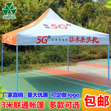 3m China Unicom 5g promotional stall advertising tent Unicom outdoor promotion folding tent four-foot shade tent