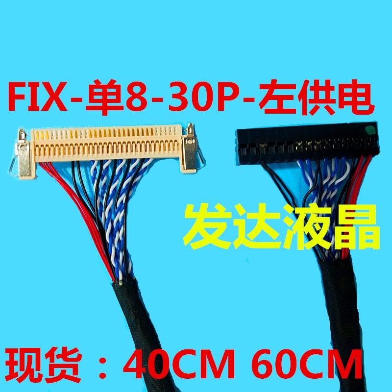 LG AU 奇美等通用低分屏線FIX-30P-D8 帶卡扣單8片插屏線 400MM