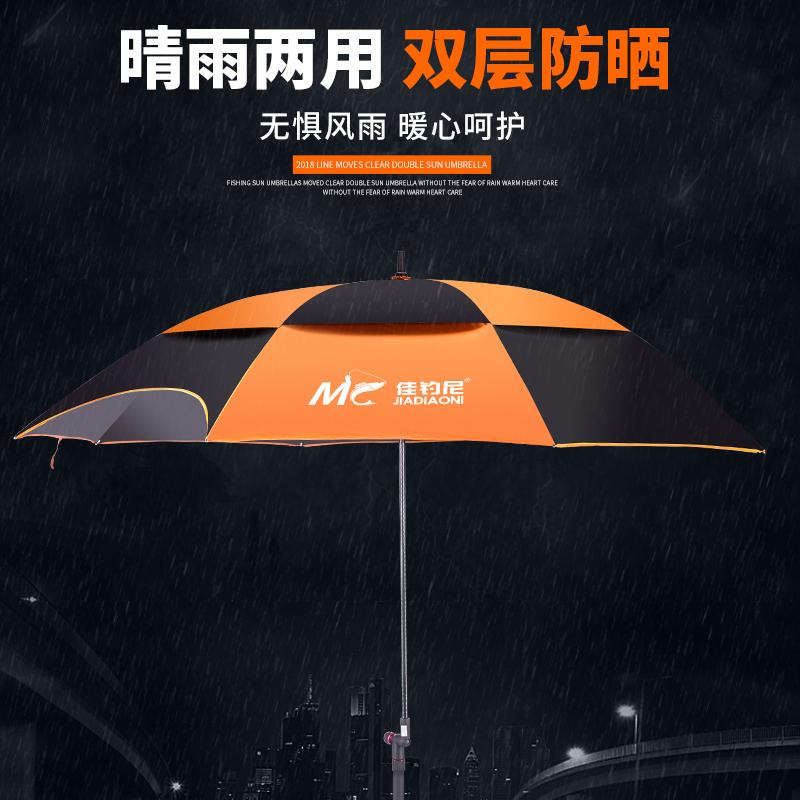 米萬向防雨加厚釣魚太陽傘超輕雨傘 2.2 米雙層釣魚傘 2.4 佳釣尼伏魔