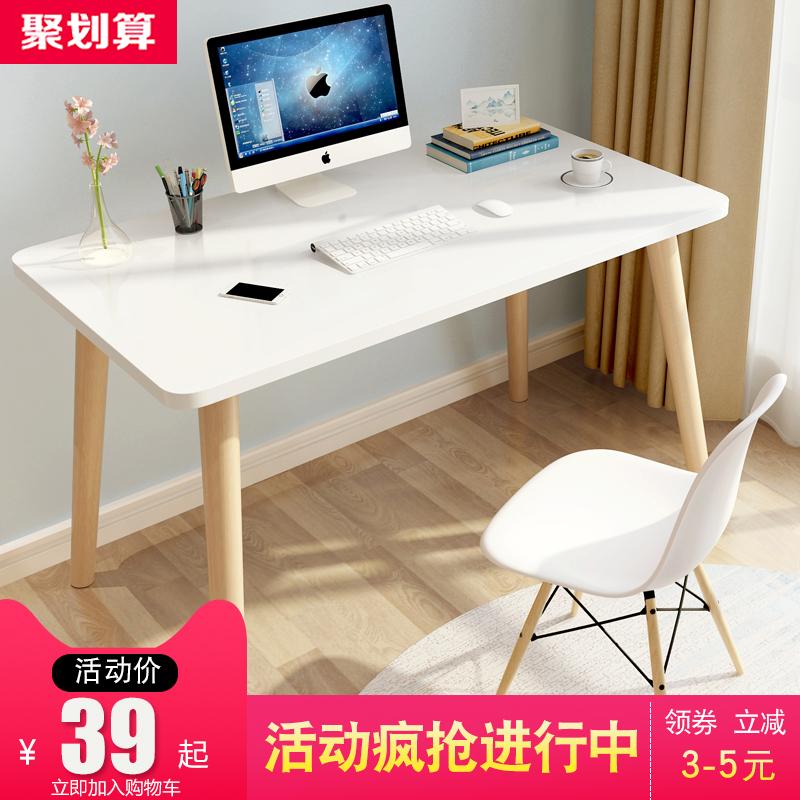 北歐電腦桌台式家用學習辦公寫字桌餐桌簡易現代卧室兒童實木書桌