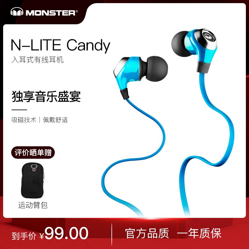 MONSTER/魔聲 N-LITE能極二代入耳式耳機麵條耳機降噪低音耳機