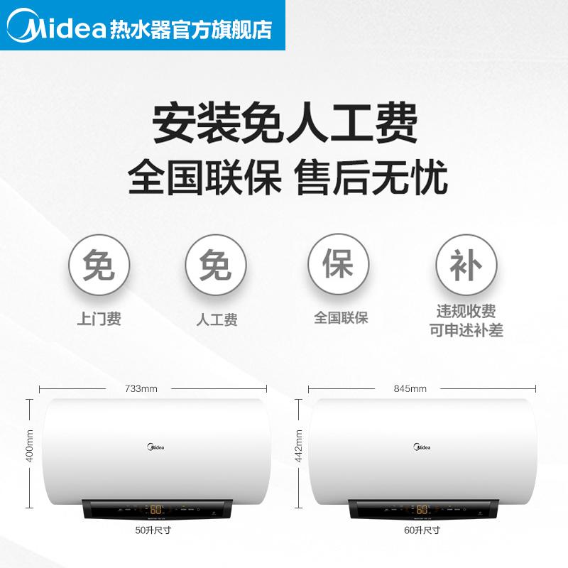 美的电热水器电家用卫生间洗澡60/80升储水式速热家庭智能家电TK1 No.3
