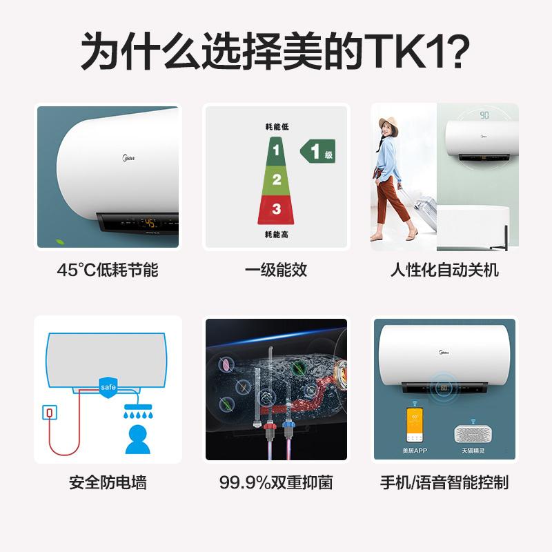 美的电热水器电家用卫生间洗澡60/80升储水式速热家庭智能家电TK1 No.2
