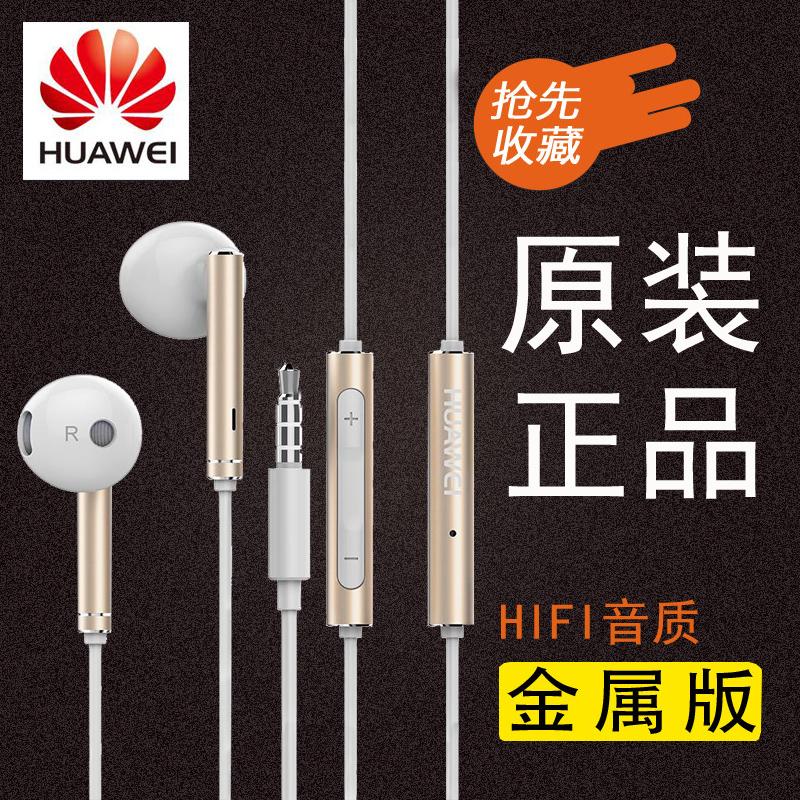 華為AM116耳機mate20x原配mate10暢享9plus原裝正品P10半入耳式nova2s/3i 20i暢享9S榮耀10原廠配件V10金屬版