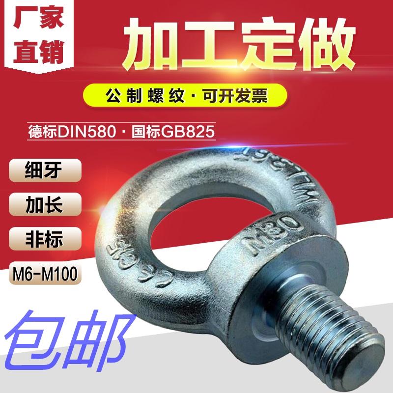 国标德标吊环螺丝加长模具吊环螺栓钉起重圆环螺丝M8101216304564