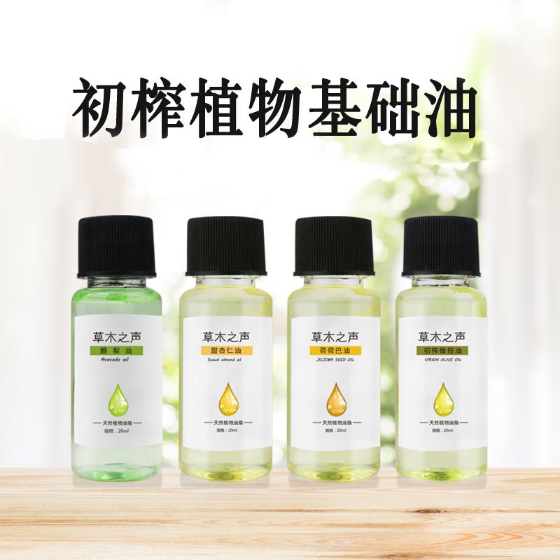 自制脣膏基礎油DIY手工皁材料純植物初炸橄欖油 甜杏仁油20ml