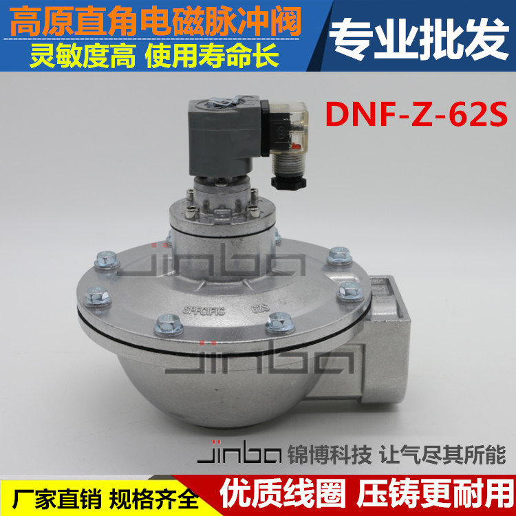 脉冲电磁阀MCF/DMF-Z-20/25/40S/50S/62S/76S直角脉冲阀3寸除尘器