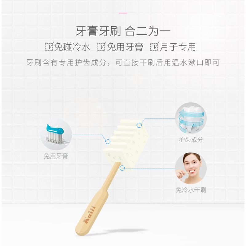 开丽一次性产妇海绵坐月子牙刷 产后专用漱口水口腔组合套装用品