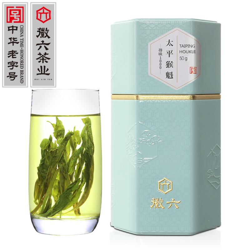 2020新茶徽六特级捏尖太平猴魁绿茶茶叶50g寻味1000