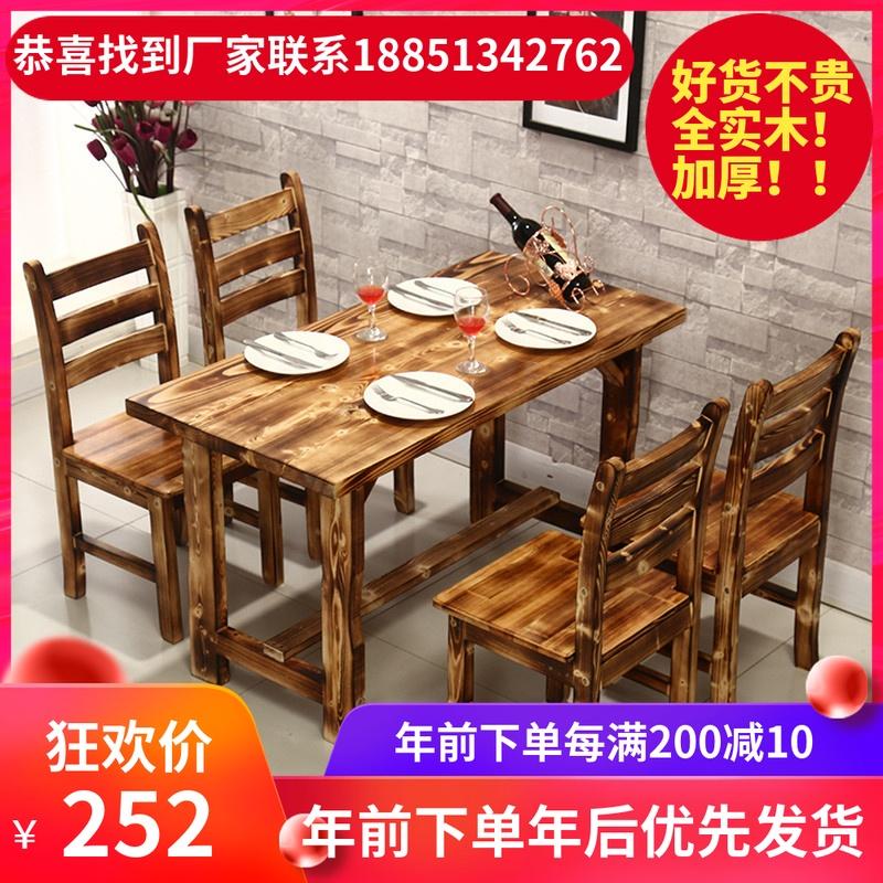 烤小吃店酒吧碳化桌椅