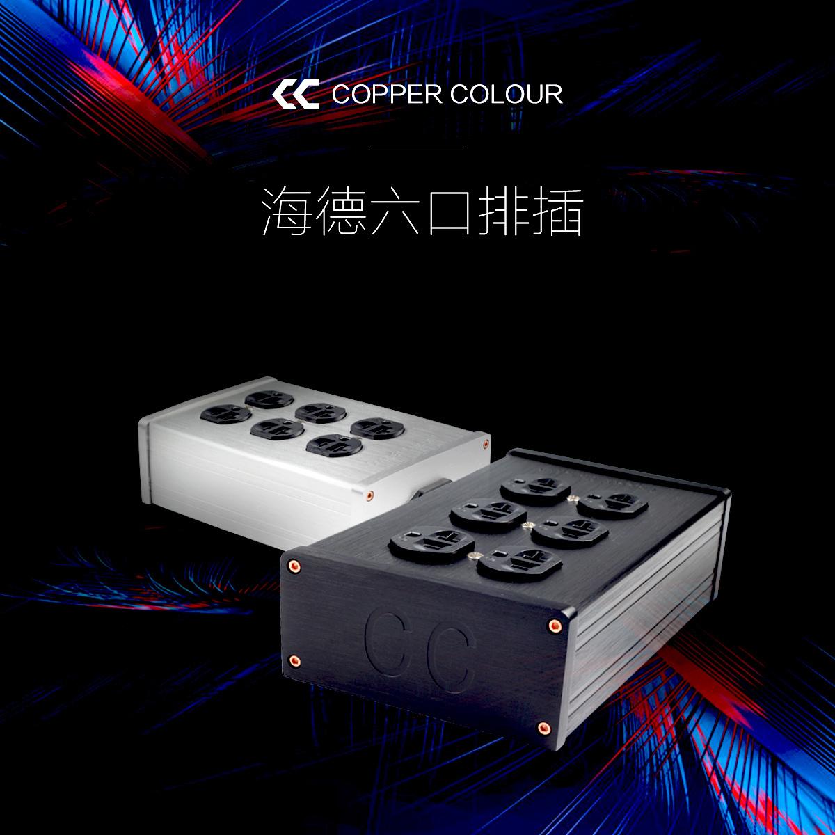 Copper Colour/铜彩 HE系列 镀金/镀银/铍合金 6口美标排插 插座