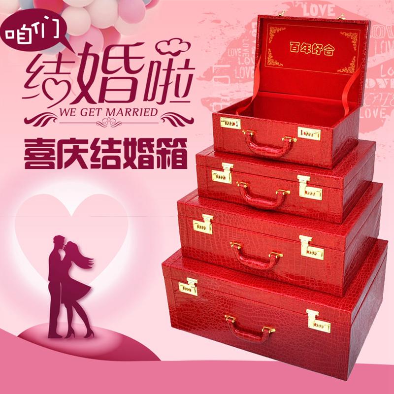 结婚订婚提亲红色箱子陪嫁箱礼金盒聘金彩礼盒装钱10-100万元皮箱