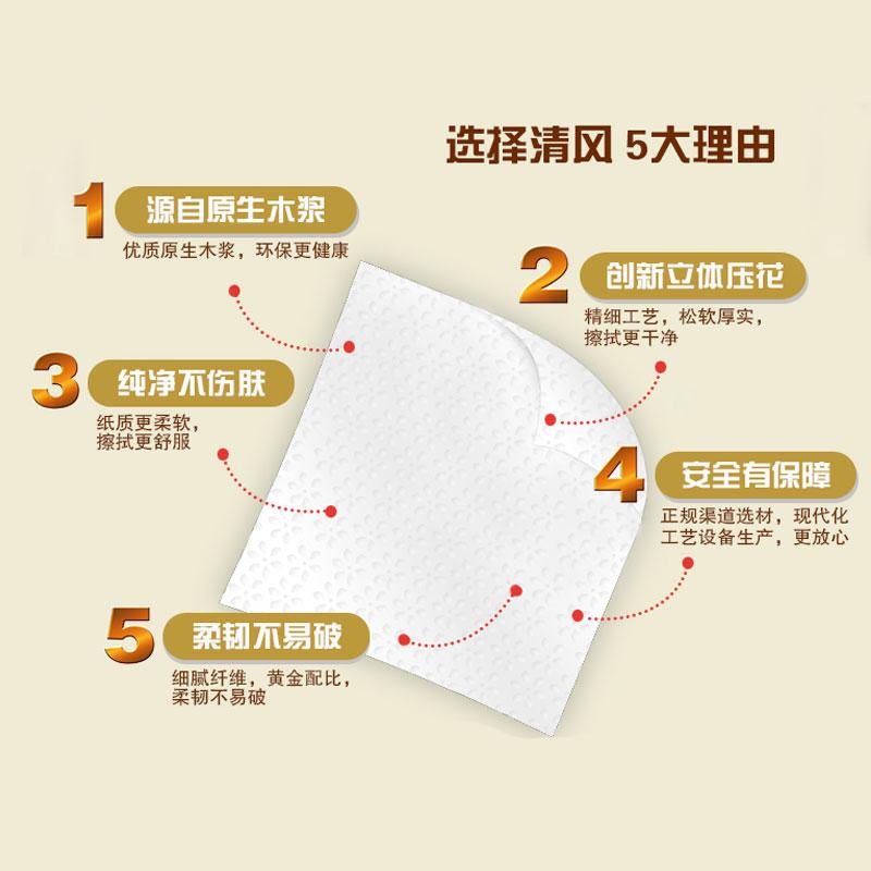 清风平板压花卫生纸厕所厕纸草纸家用实惠装特价整箱批350张10包
