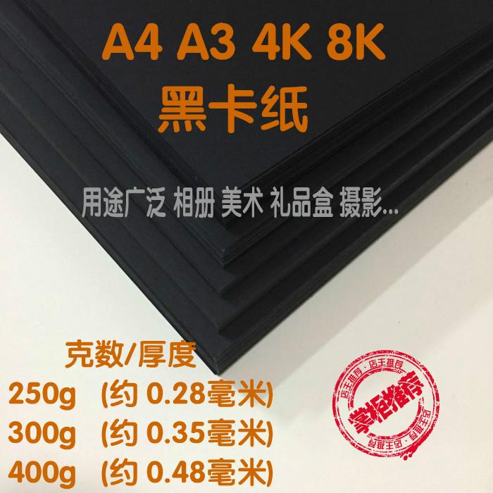 四開黑色卡紙厚硬手工紙相冊封面攝影手繪美術紙 4K8K A3 A4 黑卡紙