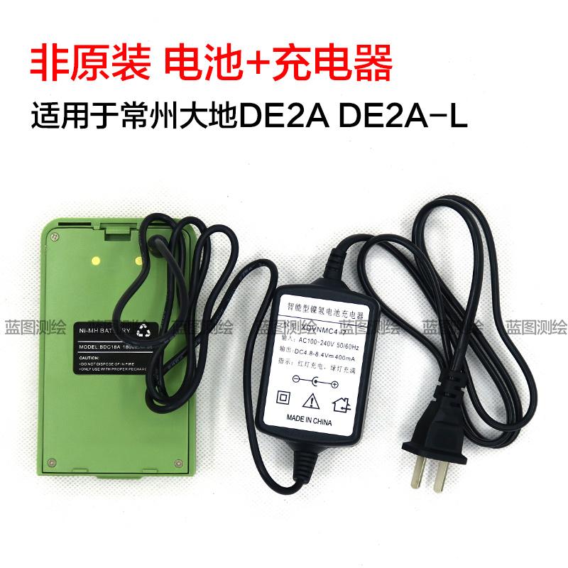 常州大地激光电子经纬仪DE2A镍氢电池BDC18A 充电器非原装DE2A-L