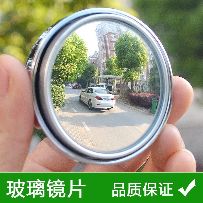 汽车小圆镜盲点镜360度可调节广角镜大视野倒车后视镜高清玻璃