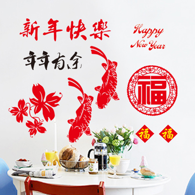 New Year Decoration Chinese Festive Glass Window Sticker HZ8112 Taste Traditional Wall Stickers