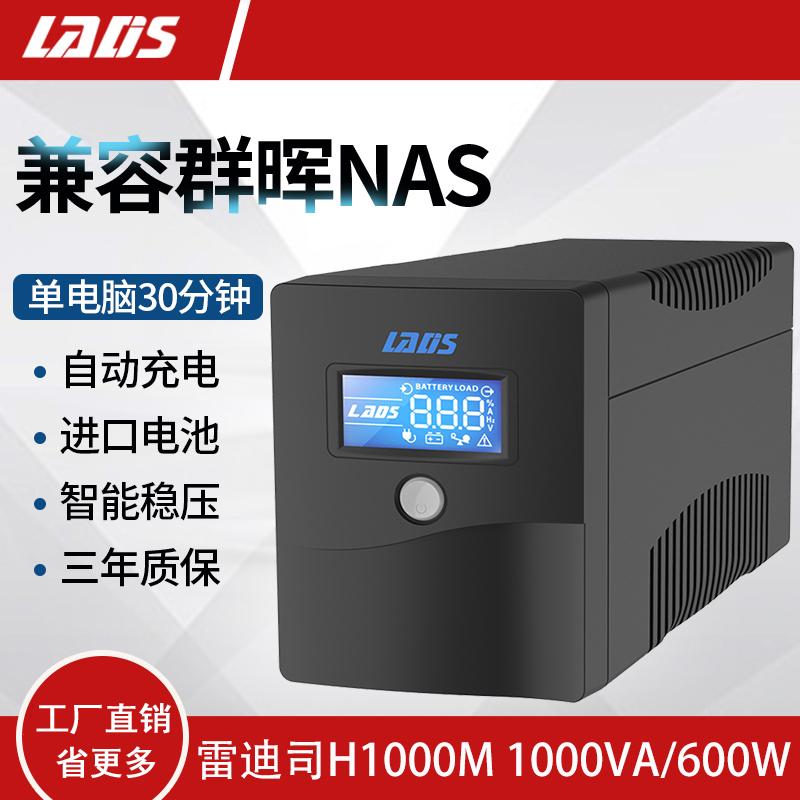 雷迪司UPS不間斷電源H1000M穩壓電腦防斷電1000V/600W相容群暉NAS