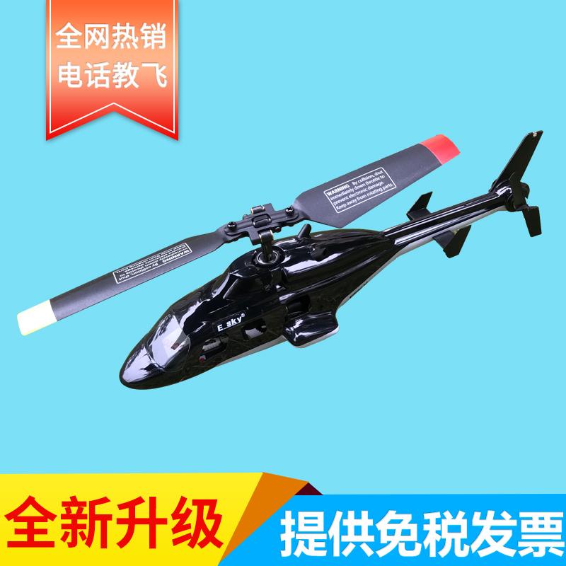 如亨ESKY F150V2 飛狼單槳模型遙控飛機直升機成人航模遙控電動